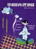 二手書博民逛書店 《【靈動的心理地圖】》 R2Y ISBN:9789868362000│普拿大.劉