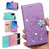三星 S20 S20+ S20 Ultra Note10 Lite Note10+ Note10 蝴蝶小熊 手機皮套 掀蓋殼 插卡 支架 可掛繩 保護套