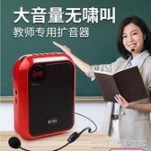 麥克風擴音器播放教師專用無線麥教學用講課多功能上課便攜式喇叭老師喊話器【凱斯盾】