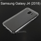 氣墊空壓透明軟殼 Samsung Galaxy J4 (5.5吋)