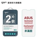 【GOR保護貼】ASUS 華碩 ZF5 (2018版)ZE620KL/5Z ZS620KL 9H鋼化玻璃保護貼 全透明非滿版2片裝 公司貨 現貨