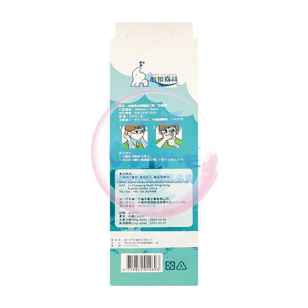 雙層拋棄式紙口罩 (100入/盒) 一次性 雙層 拋棄式 紙口罩 純木紙漿 【生活ODOKE】