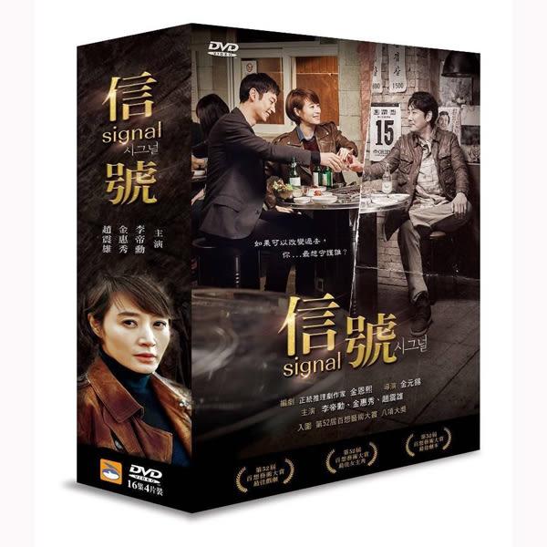 信號DVD(李帝勳/金惠秀/趙震雄)