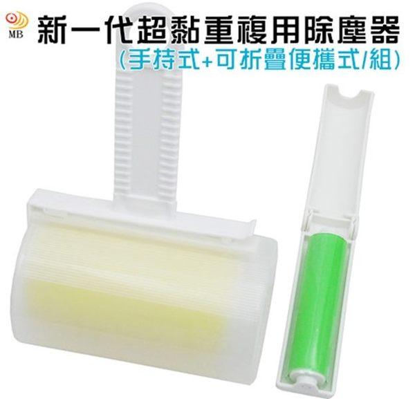 現貨-新一代超黏重複用除塵器 (手持式+可折疊便攜式/組)