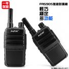 AnyTalk FRS-905 免執照無線對講機 ◤一組二入 ◢  可客製防擾碼 座充式 附背夾
