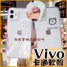 卡通軟殼|Vivo V21 Y72 Y52 Y17 Y12 Y15 Y20s X50 Pro 小熊空壓殼 健身男 創意手機殼 軟殼 有掛繩孔 透明殼