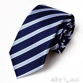 領帶 領帶商務正裝 7cm窄版英倫時尚休閒結婚領帶男韓版潮  「潔思米」