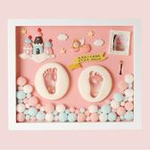 寶寶手足印泥胎毛紀念品自制創意新生嬰兒腳印手印泥相框永久