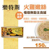 【SofyDOG】LOTUS樂特斯 慢燉嫩絲主食罐 火雞肉口味 全貓配方(150g) 貓罐 罐頭
