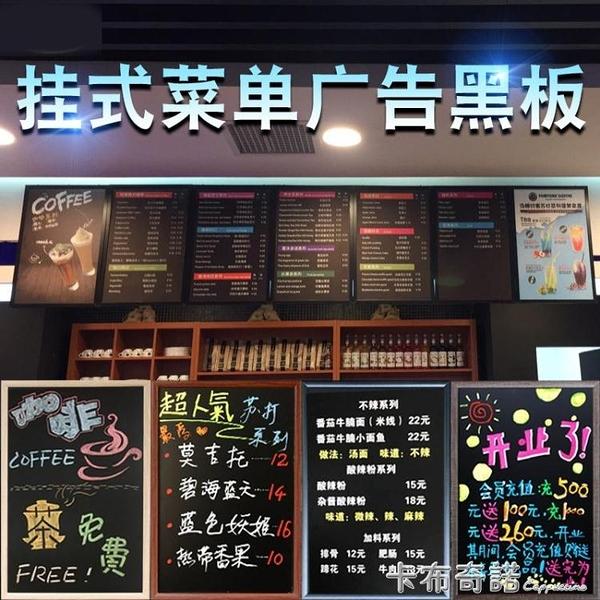 創意咖啡館小黑板店鋪用餐廳吧台價目表廣告菜單展示牌小黑板掛式 雙十一全館免運