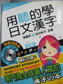 【書寶二手書T1/武俠小說_YDL】用聽的學日文漢字(附2CD)_張嘉萍_附光碟