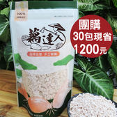 團購30包藕達人蓮藕粉(150g/包)-白河在地美味