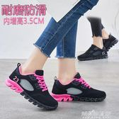 運動鞋女韓版學生平底黑色鞋子女面透氣防滑跑步鞋解憂雜貨鋪