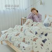 超柔瞬暖法蘭絨單人床包枕套+雙人被套毯(兩用毯)三件組 #FL014#《限2組內超取》獨家花款 [SN]