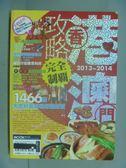 ~書寶 書T3 /旅遊_NEH ~香港澳門攻略完全制霸2013 2014_  380_ 周
