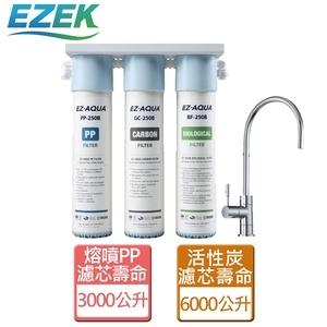 【EZ-AQUA】廚下型直飲淨水器-EZ-250BU