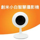【米家創米小白智慧攝影機】台灣可用版 夜視版 手機監控 網路監視器 攝像機 錄影機 小蟻 小米