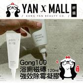 韓國 Gong100 浴廁磁磚強效除霉凝膠 120ml【妍選】