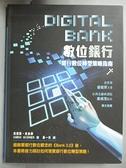 【書寶二手書T4/財經企管_JM8】數位銀行:銀行數位轉型策略指南_克里斯‧史金納