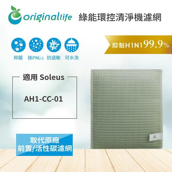 索力士Soleus:AH1-CC-01【Original life】空氣清淨機濾網 全新加強版