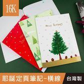 珠友 XS-50001-16 耶誕16K定頁筆記本(橫線)/聖誕/記事本-30張