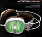 耳罩式耳機頭戴式耳機有線臺式電腦網吧游戲吃雞耳機頭戴式電競耳麥帶話筒  蒂小屋服飾
