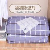 除濕包 被子干燥劑床上被褥除濕袋 防潮去潮濕神器 室內家用房間除潮吸潮 【創時代3C館】