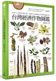 台灣經濟作物圖鑑(依照12大經濟用途分類,收錄在台栽種歷史與新興...【城邦讀書花園】