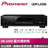 預購中 Pioneer 先鋒 4K HDR10藍光播放機 UDP-LX500