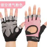 凱瑞健身手套男女薄款運動裝備器械訓練單杠鍛煉防滑半指護腕手套   電購3C