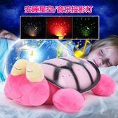 安睡眠烏龜星空投影燈儀滿天星夜嬰幼兒小童浪漫音樂毛絨玩具【 新店開張八五折促銷】