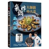 氣炸鍋大師級功夫菜:用少油、方便的氣炸鍋製作「職人級澎湃宴會菜」