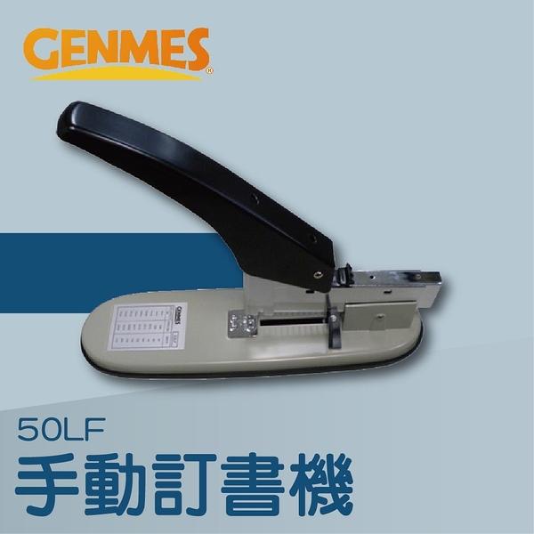 【辦公室機器系列】-GENMES 50LF 手動訂書機[釘書機/訂書針/工商日誌/燙金/印刷/裝訂]