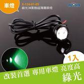 改裝零件 LED燈 綠光3W黑殼超薄鷹眼燈 (X-134-01-05)