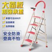 梯子家用摺疊加厚人字梯室內爬梯多功能樓梯四步五步鋼管扶梯 月光節85折