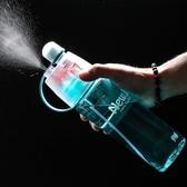 韓國軍訓降溫網紅杯子運動噴霧水杯女學生創意便攜可愛兒童水壺 CIYO黛雅