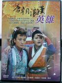 影音 S41 121  DVD 大陸劇~唐朝浪漫英雄全38 集10 碟國語~方力申周秀娜陳