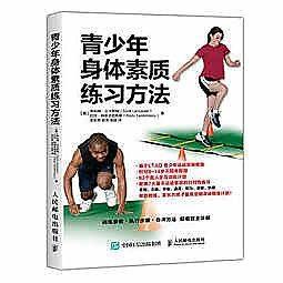 簡體書-十日到貨 R3Y【青少年身體素質練習方法】 9787115439031 人民郵電出版社 作者:【美】