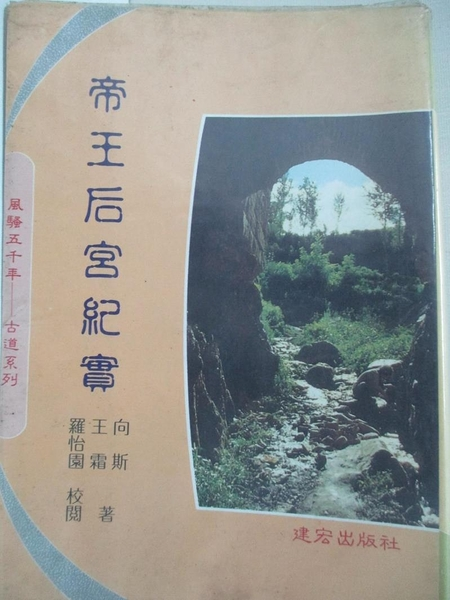 【書寶二手書T2/歷史_AYE】帝王后宮紀實_向斯,王霜編譯
