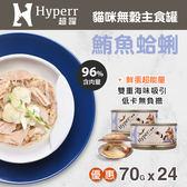 【毛麻吉寵物舖】Hyperr超躍 貓咪無穀主食罐-70g-鮪魚蛤蜊-24件組 貓罐頭/濕食