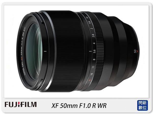 現貨~ FUJIFILM 富士 XF 50mm F1.0 R WR 定焦人像鏡(50 F1,公司貨)