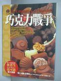 【書寶二手書T4/翻譯小說_OMH】巧克力戰爭_喬艾、葛蘭