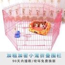 護欄-狗圍欄小狗泰迪小型犬中型犬金毛室內隔離門柵欄護欄兔籠狗籠 【快速出貨】