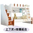 【千億家居】簡約雙層兒童床組/上下床+梯...