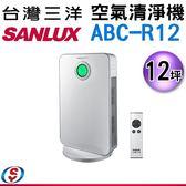 【信源】12坪 台灣三洋SUNLUX空氣清淨機 ABC-R12