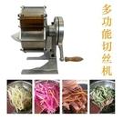 切土豆絲神器商用手搖電動切蘿蔔黃瓜切菜刨絲片擦土豆切絲機神器 小山好物