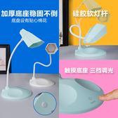 雙12購物節兒童led臺燈護眼書桌大學生保視力防近視 無輻射創意臥室床頭燈