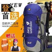 登山包戶外背包登山包旅游多功能雙肩男防水超輕女徒步旅行50L-黑色地帶zone