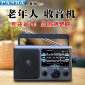 收音機 PANDA/熊貓 T-16全波段便攜式指針式fm調頻半導體收音機老人 曼慕衣櫃