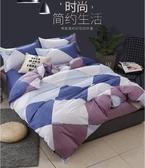 網紅款ins風水洗棉四件套宿舍被子學生被套床單人床上用品1.8米/1.5米 夢想生活家